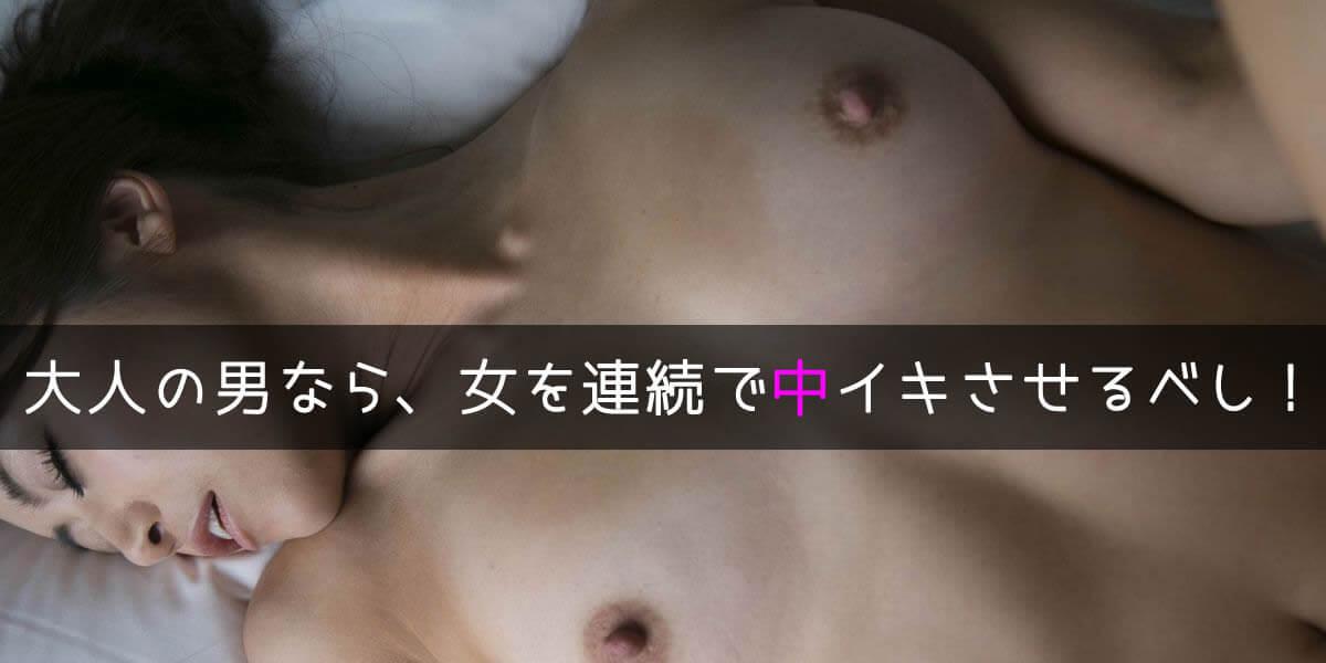 中イキさせる膣開発法